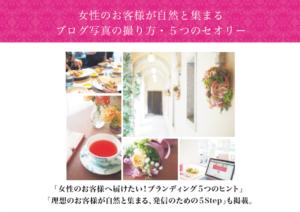 写真の撮り方PDFイメージ画像