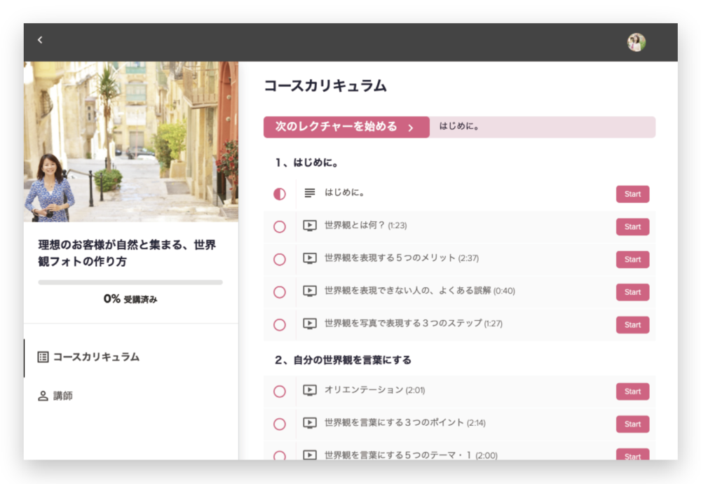 オンラインコースの画面