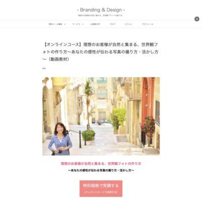 「世界観の作り方」オンラインコース画面